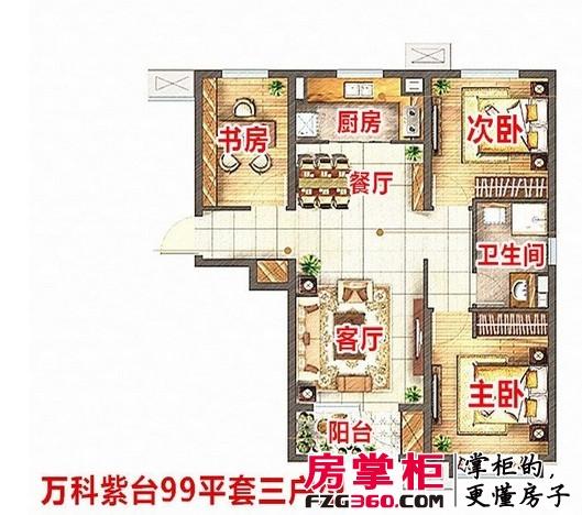 青岛万科紫台99平套三主力户型设计360度全面解读