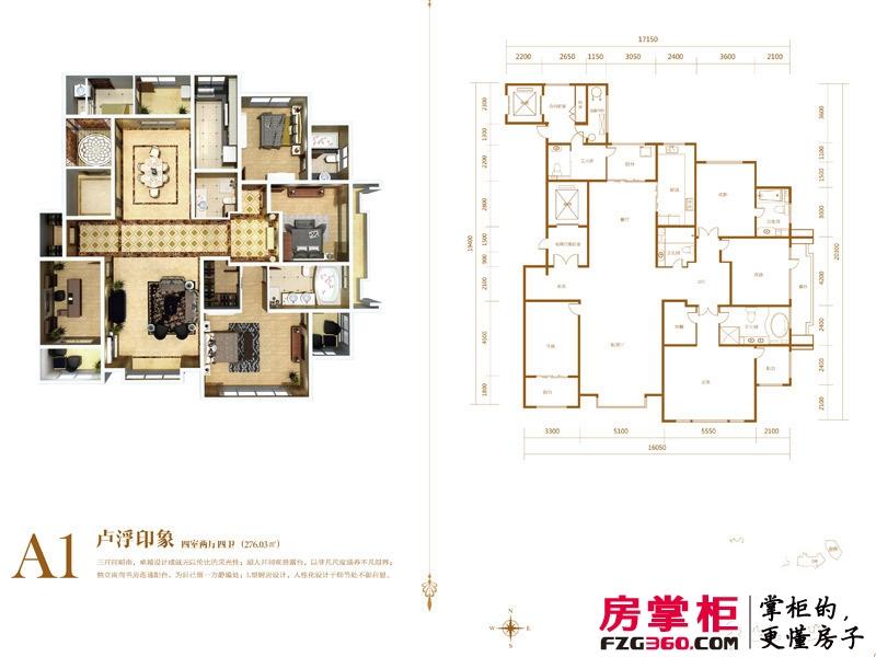 新源燕府户型图7号楼A1户型 4室2厅4卫1厨