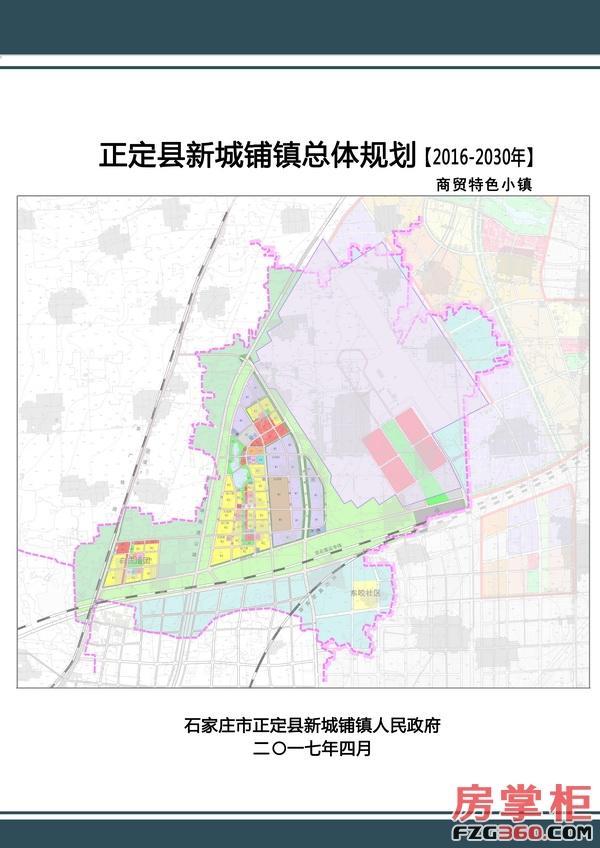 掌柜快讯 官方爆出一商贸特色小镇详细规划