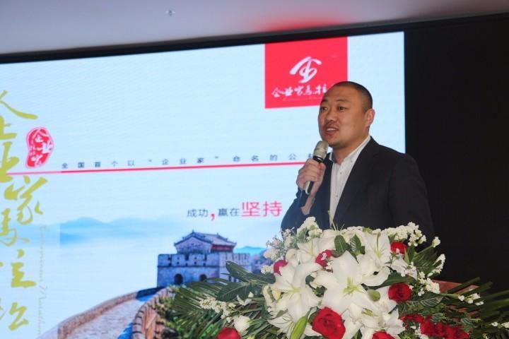 河北省企业社会责任促进会助力 2018企业家马