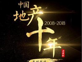 中国房地产十年:变化的不只是行业排名