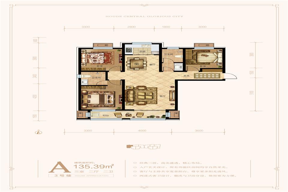 住宅3#A-01