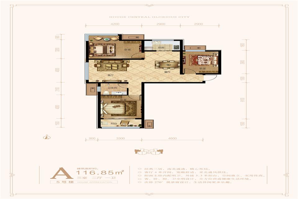 住宅5#A-01