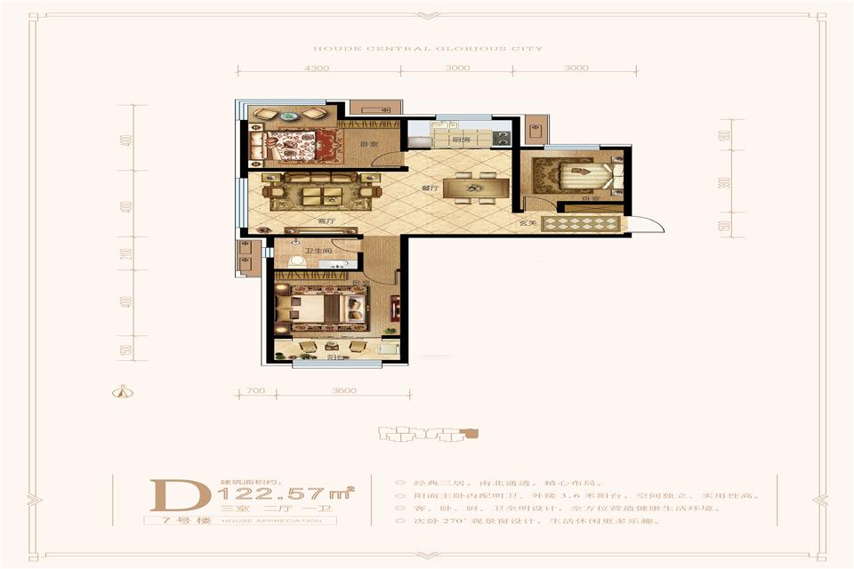 住宅7#D-01