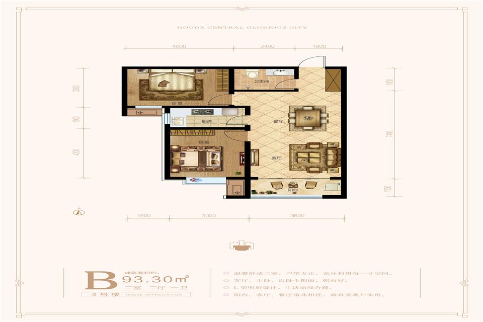 住宅4#B-01