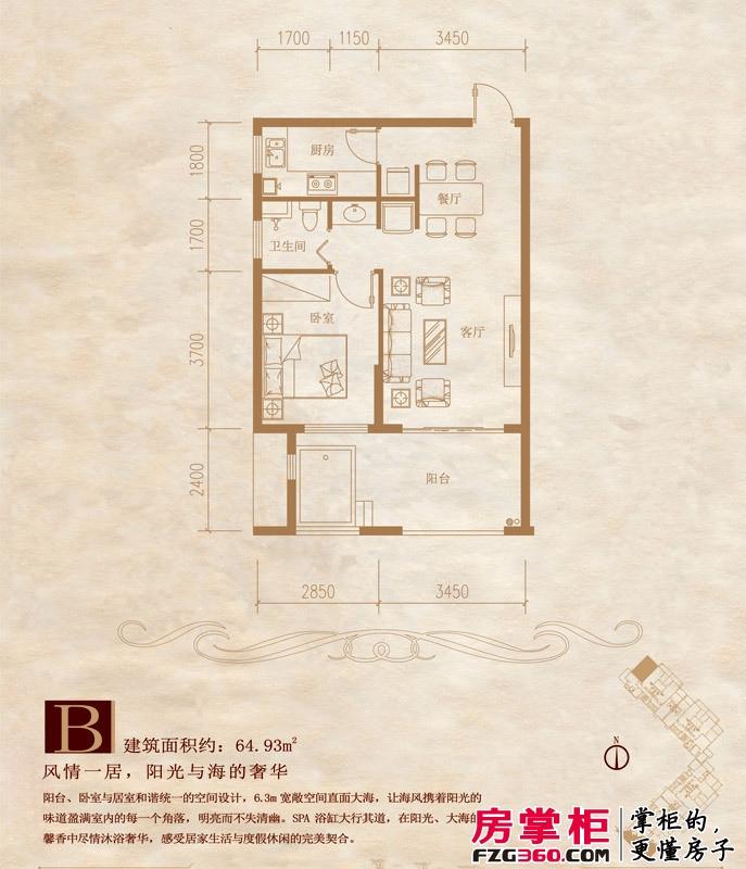博鳌香槟郡户型图户型B 1室1厅1卫1厨