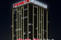 中信南航大厦