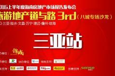 【直播】锦诚2016上半年度海南房地产市场报告发布会(三亚站)