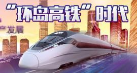 """大三亚进入""""环岛高铁""""时代 西线高铁助长沿线地产发展"""