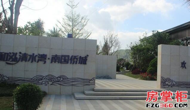 和泓清水湾南国侨城实景图