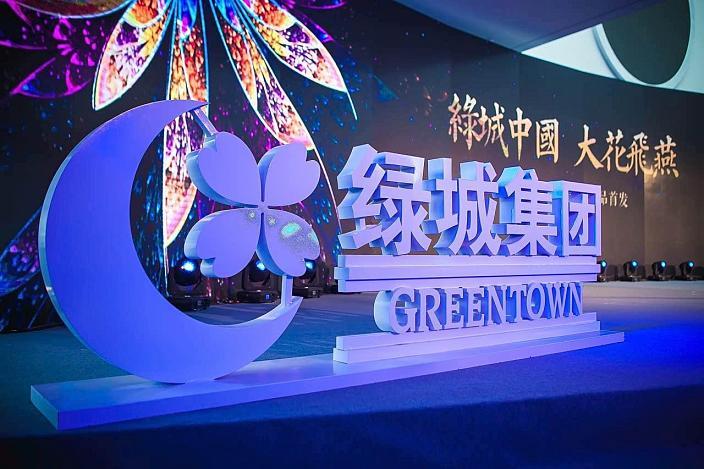 绿城中国半年新增货值