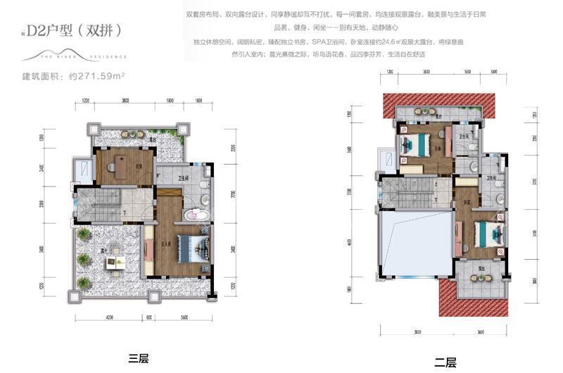 D2别墅2层3层户型271.59㎡.jpg
