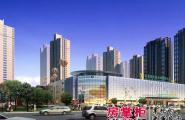 世纪长江国际家居广场