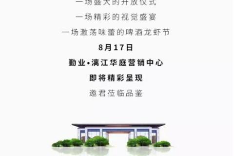 勤业漓江华庭营销中心8月17日即将璀璨绽放