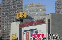 泰达城商业区