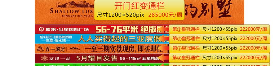 tj房掌柜网页广告报价_02.png