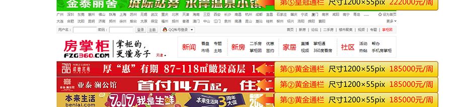 tj房掌柜网页广告报价_03.png