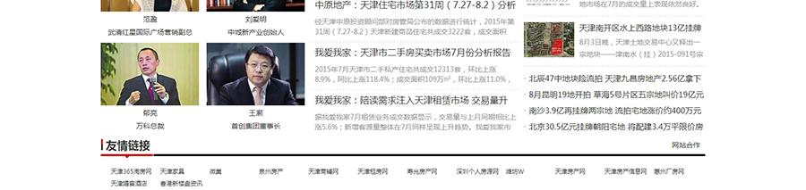 tj房掌柜网页广告报价_14.png