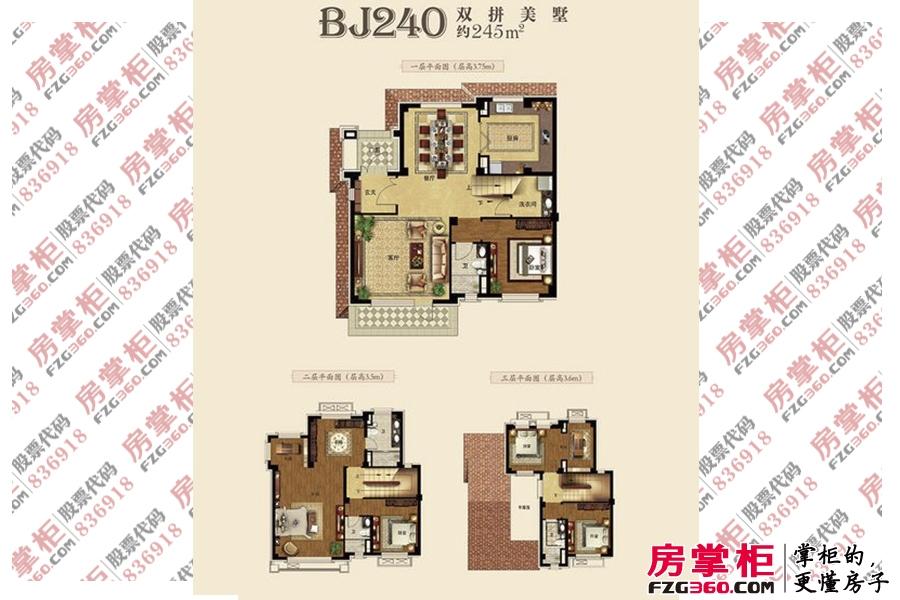 联排别墅bj240户型