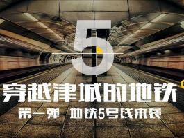 穿越津城的地铁