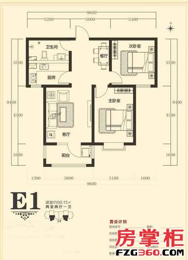 E1户型 2室2厅1卫1厨 90.13㎡