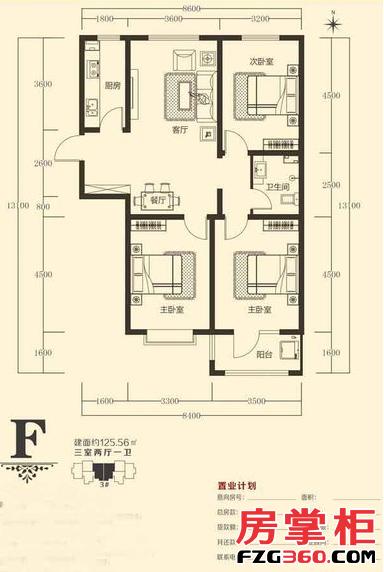 F户型 3室2厅2卫1厨 125.56㎡