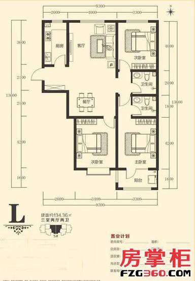 L户型 3室2厅2卫1厨 134.36㎡