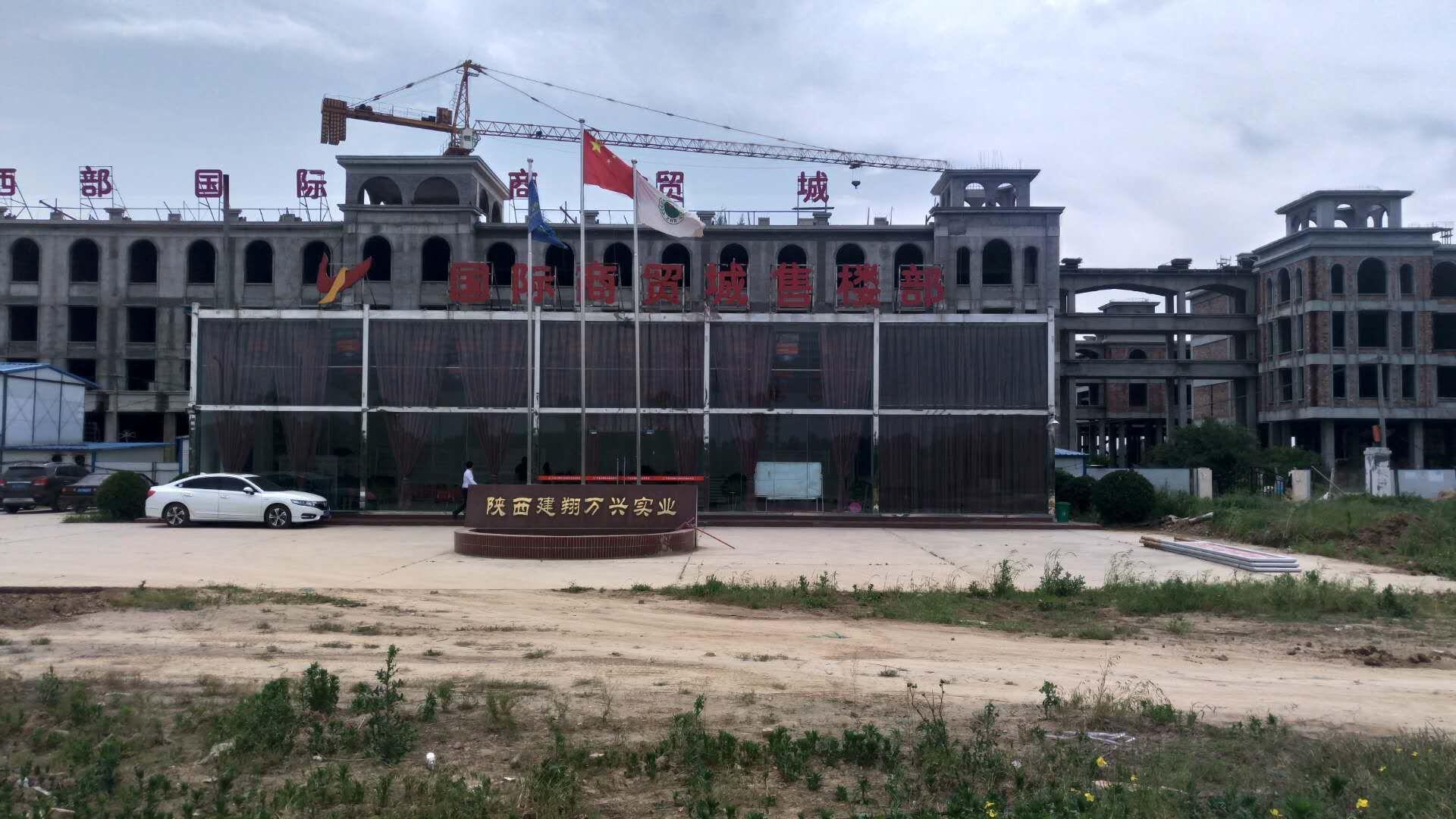 中国西部国际商贸城_西安中国西部国际商贸城_西安房掌柜