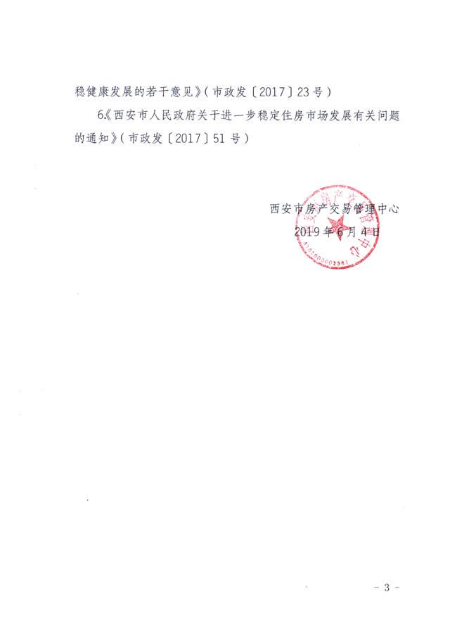 西安房管局:关于购房资格审查的声明! 西安购房资格插图(3)