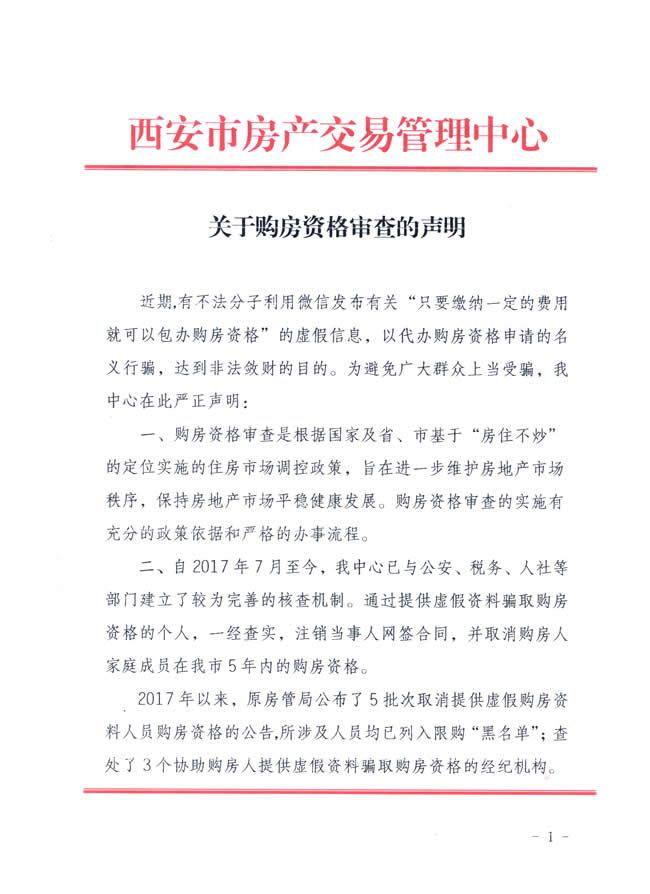 西安房管局:关于购房资格审查的声明! 西安购房资格插图(1)