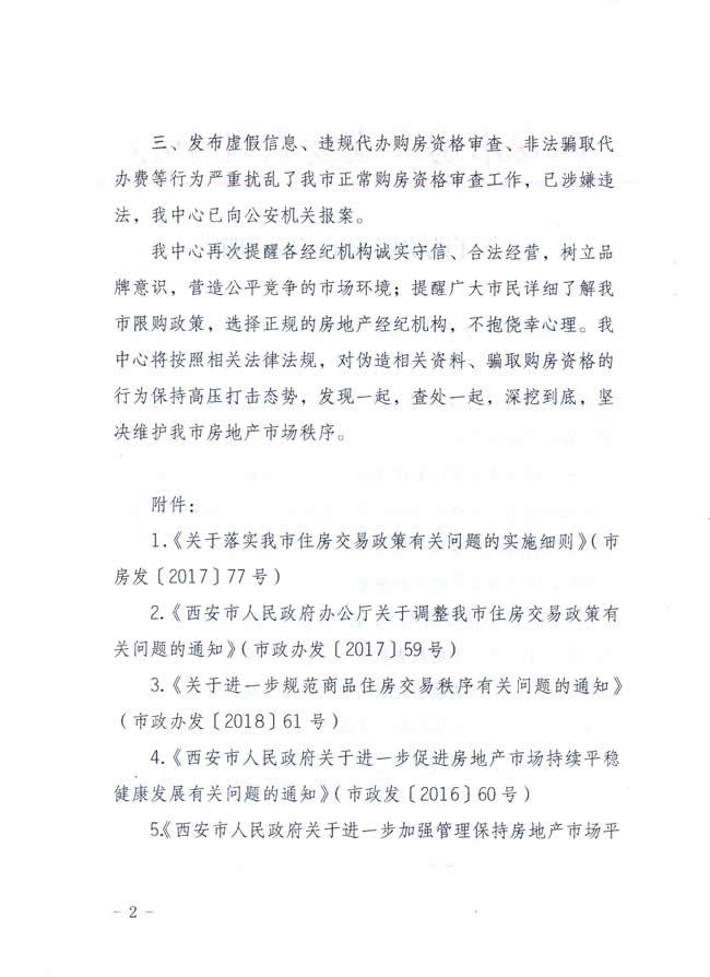 西安房管局:关于购房资格审查的声明! 西安购房资格插图(2)