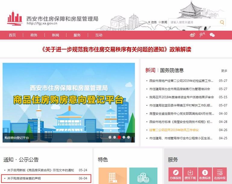 西安房管局:关于购房资格审查的声明! 西安购房资格插图
