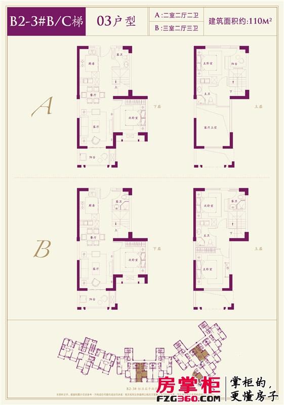 世茂湖滨首府户型图B2-3#BC梯03户型平面2 2室2厅2卫1厨