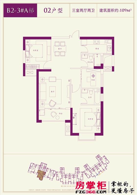 世茂湖滨首府户型图B2-3#A梯02户型背 3室2厅2卫1厨