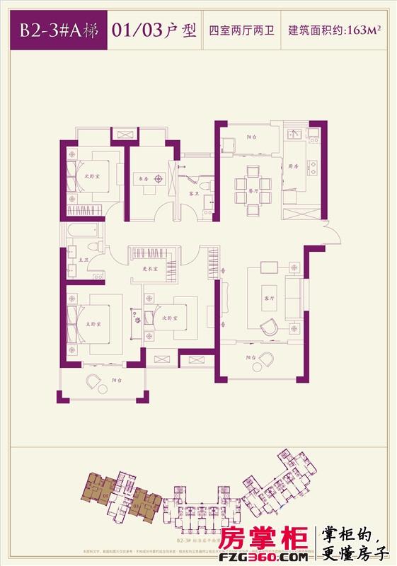 世茂湖滨首府户型图B2-3#A梯01、03户型背 4室2厅2卫1厨