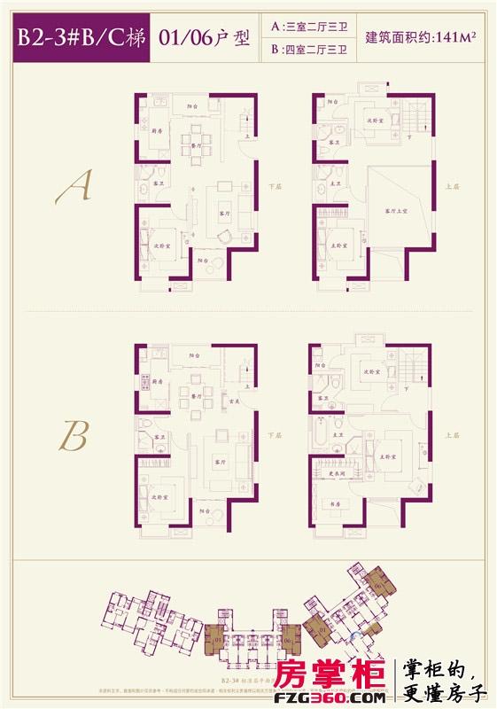 世茂湖滨首府户型图B2-3#BC梯0106户型背 3室2厅3卫1厨