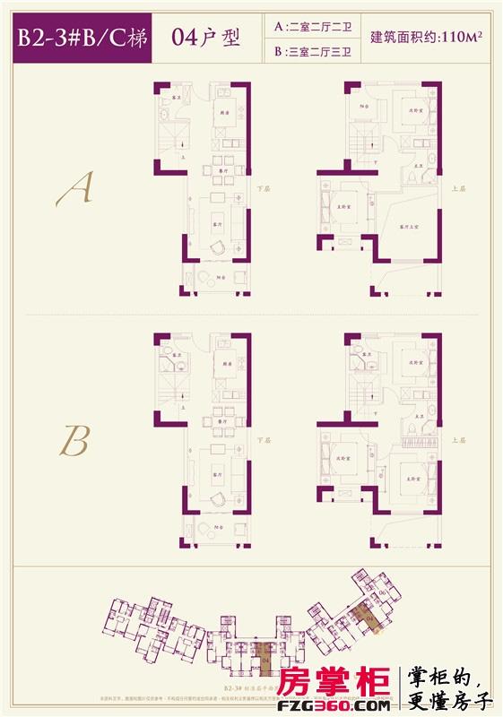 世茂湖滨首府户型图B2-3#BC梯04户型平面背 2室2厅2卫1厨