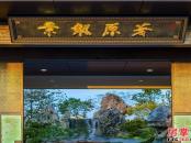 龙湖首开·景粼原著实景图