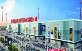中国原点龙安居国际家居建材城