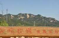 天境昆嵛中国院子