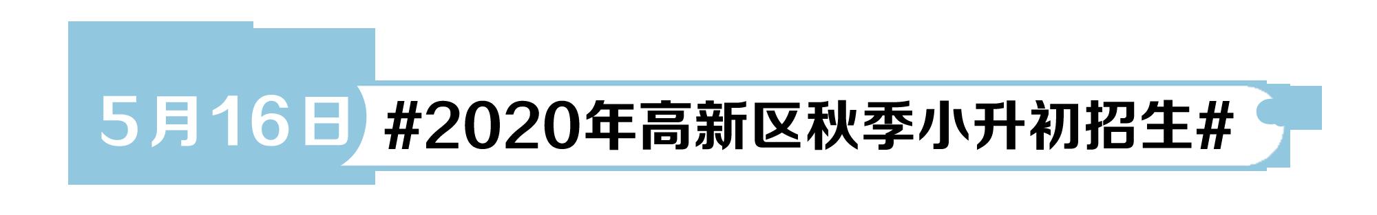 2020年高新区秋季小升初招生.png
