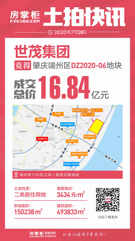 DZ2020-05端州区130区江滨一路西北侧地段.jpg
