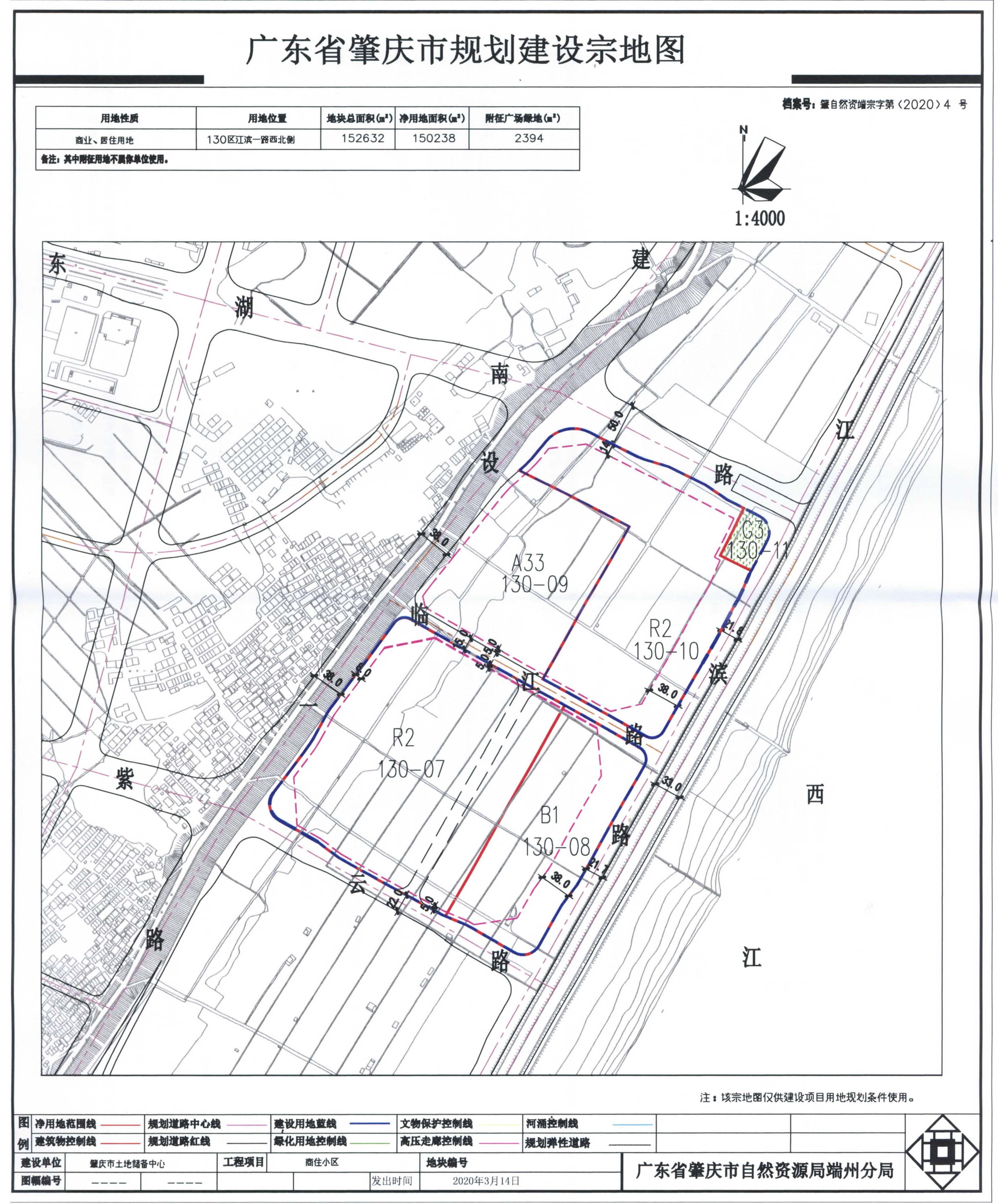 建设项目宗地规划设计条件和广东省肇庆市规划建设宗地图-2.jpg