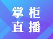 【视频直播】岐江壹号营销中心暨样板房盛大开放活动回顾