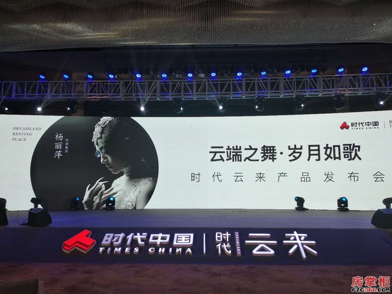 时代中国•云来产品发布会暨杨丽萍见面会圆满结束