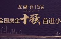 龙湖·春江紫宸