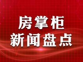 新闻盘点丨中山8月7大事件!涉及房贷、旧改、教育……