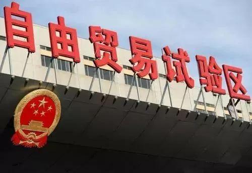 """广东自贸区""""十四五"""""""